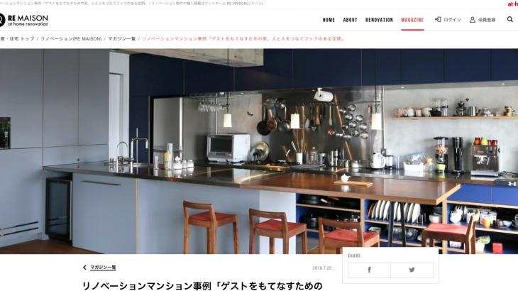 メディア掲載|RE MAISON 「ゲストをもてなすための家。人と人をつなぐフックのある空間」