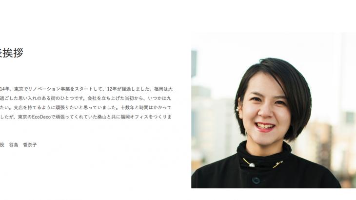 EcoDeco福岡OPEN&R-STORE福岡スタッフ募集中です