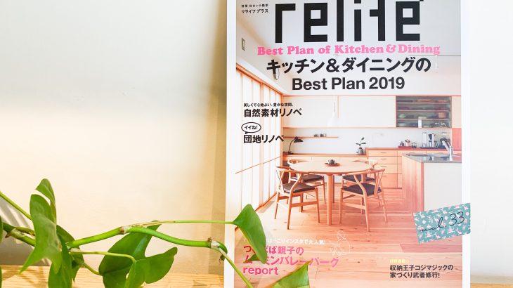 メディア掲載|relife+ vol.33が発売されました