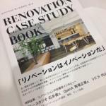 【マスコミ掲載されました】 RENOVATION CASE STUDY BOOK