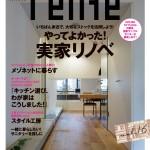 【本日発売☆】relife+ キッチン選び、我が家はこうしました!