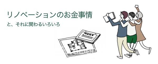 リノベのお金事情(1):事前に住宅ローンチェック