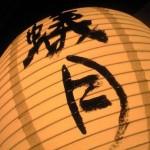 新年会@恵比寿「蟻月」