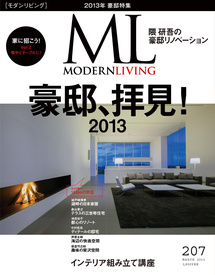 MODERN LIVING(モダンリビング)3月号に掲載されました☆