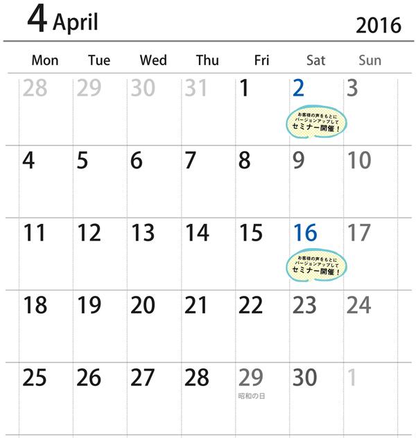 4月はセミナー2回開催します!!