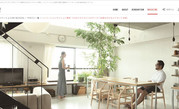 WEBメディア掲載|4mのシマトネリコがすくすく枝葉を広げるメゾネット空間