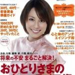 日経WOMAN別冊に掲載されました!