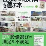 住まいの設備を選ぶ本|メディア掲載