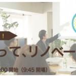 1月のセミナー開催しました〜! 次回は2月6日です!