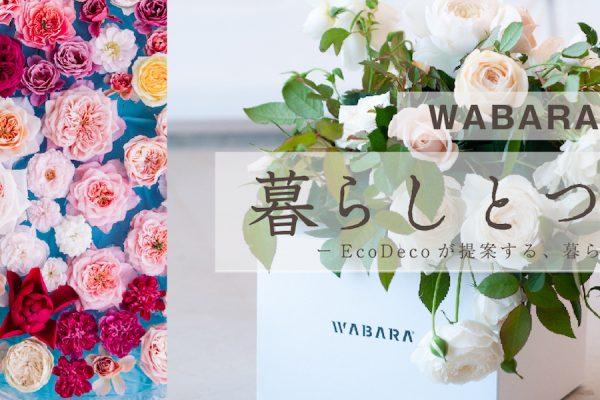 参加者募集中 暮らしとつながる vol.8 WABARAの花束づくり