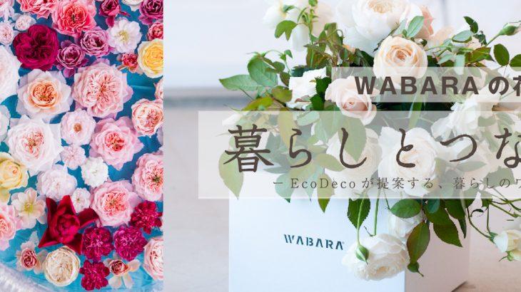 参加者募集中|暮らしとつながる vol.8 WABARAの花束づくり