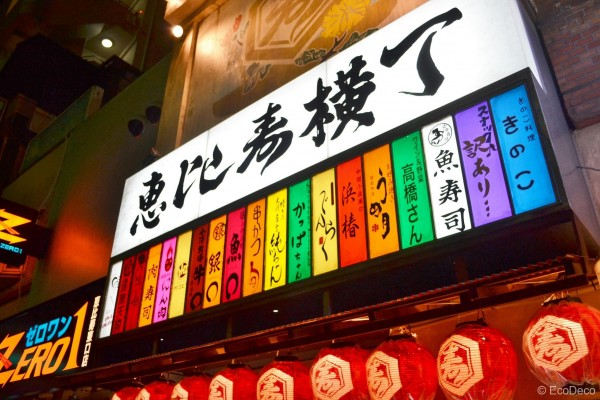 【リノベ向き物件】おしゃれだけじゃない恵比寿の街で、憧れの超都心生活を