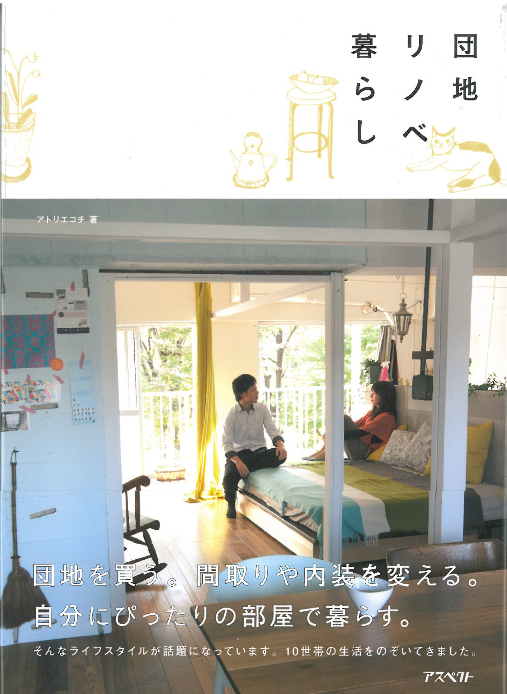 マスコミ掲載 団地リノベ暮らし 単行本が発売されました。