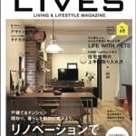LiVES vol.68はリノベーション特集なのです☆