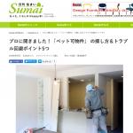 【WEBメディア掲載 日刊Sumai】プロに聞きました!「ペット可物件」 の探し方&トラブル回避ポイント5つ