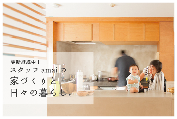 スタッフamaiの家づくりと日々の暮らし。