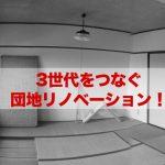 3世代をつなぐ団地リノベーション:壁の塗装はDIYで!!(1)