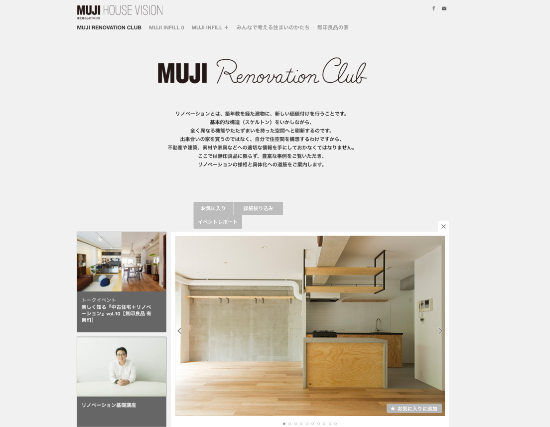 MUJI RENOVATION CLUBに掲載されました!