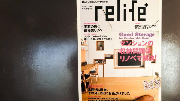 メディア掲載|relife+ vol.32が発売されました