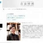 【WEBメディア掲載】Style&Deco代表・谷島香奈子インタビュー