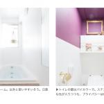 EcoDecoはここを見てる!〜お風呂は広くできるのか?!〜