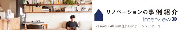 blog_case49_600_100