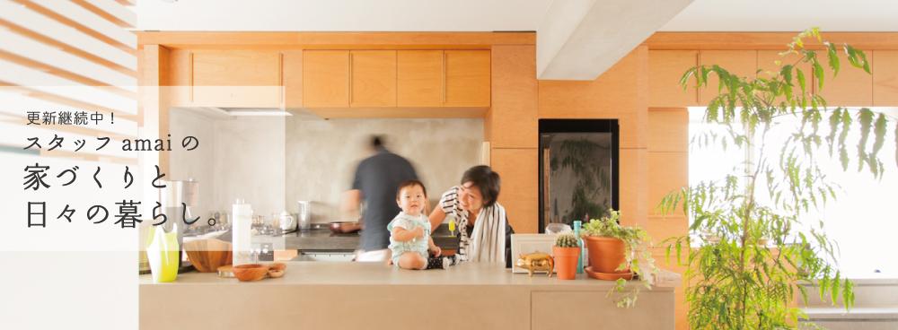 新着事例公開 番外編|スタッフamaiの家づくりと日々の暮らし。
