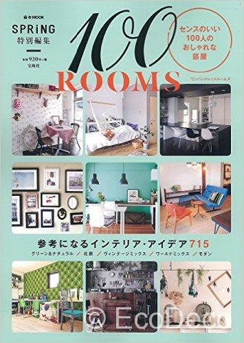 20150924spring100rooms表紙