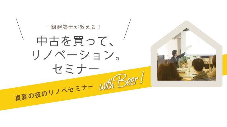 【募集中//8月25日18:00- with Beer!】一級建築士が教える!中古を買って、リノベーション。セミナーVol.33