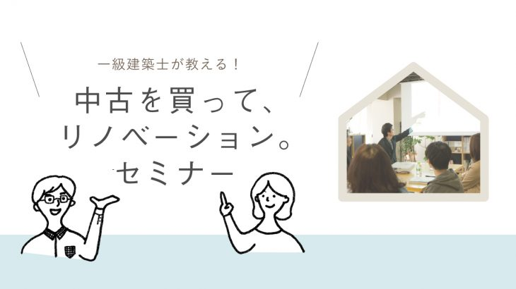 【参加受付中//2月2日開催】一級建築士が教える!中古を買って、リノベーション。セミナーVol.39