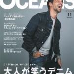 【マスコミ掲載情報】OCEANS11月号にスタッフ自邸が掲載