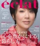 eclat(エクラ)7月号の特集記事に掲載されました☆