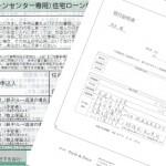 スタッフ自宅リノベ日記□購入編-12.ドキドキの購入申込手続き