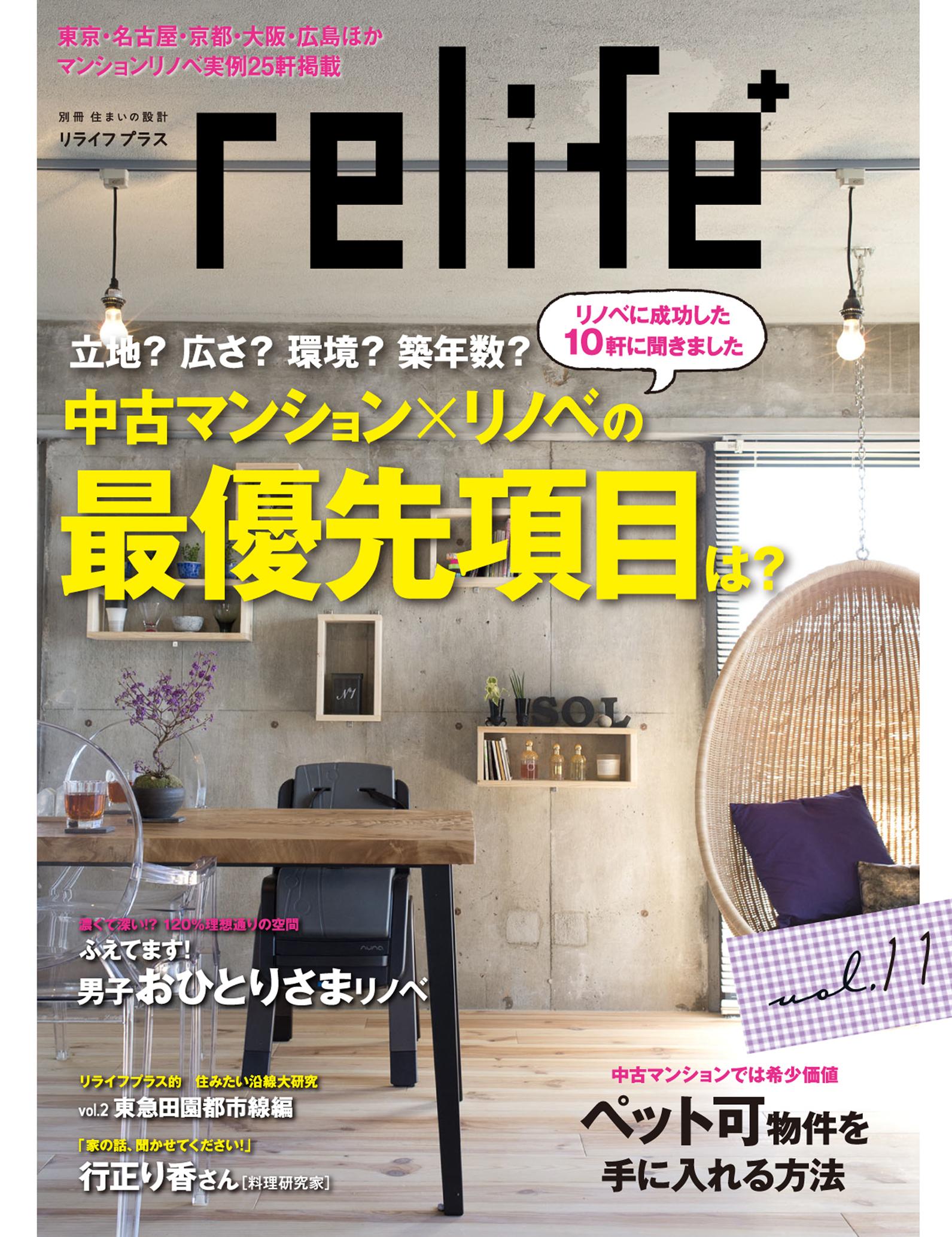relife+ リライフプラス vol.11(扶桑社)に掲載されました☆