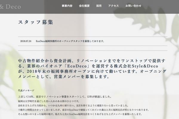 福岡で立ち上げメンバーを募集します