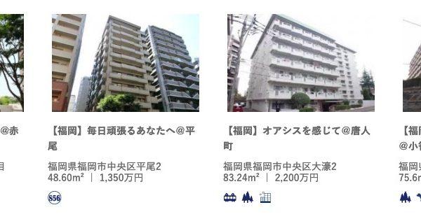 福岡の物件紹介、スタートしました。