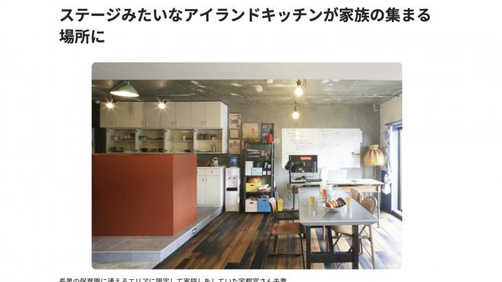 リノベ事例|ステージみたいなアイランドキッチンが家族の集まる場所に