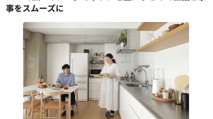 WEBメディア|50㎡で広々リノベ。キッチンを壁にまとめて会話と家事をスムーズに