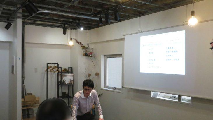 レポート|リノベーションセミナー開催しました
