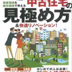 【メディア掲載|中古住宅の見極め方&快適リノベーション】