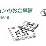 リノベのお金事情(4):物件購入に関わる住宅ローンと現金の話(その1)