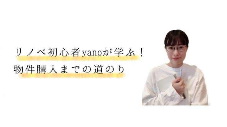 【リノベ初心者yano、学びます。】物件購入までの道のり▷Vol.6 申込み〜売買契約までの流れ