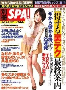 20130309別冊SPA表紙