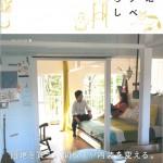 マスコミ掲載|団地リノベ暮らし 単行本が発売されました。