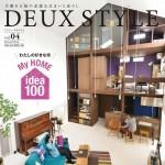 【マスコミ掲載】スタッフamai邸DEUX STYLEに掲載