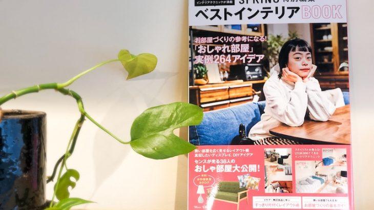 メディア掲載 SPRiNG特別編集 ベストインテリアBOOK