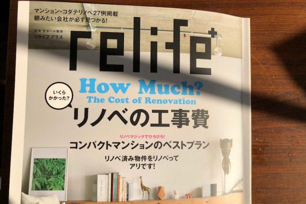 メディア掲載 コンパクトマンションのベストプラン!リライフプラス vol.31