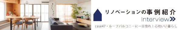 blog_case47_600_100