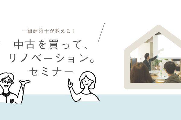 締め切りました【5月19日(土)開催】一級建築士が教える!中古を買って、リノベーション。セミナーVol.30