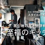 【メディア掲載】LiVES Vol.75至福のキッチン